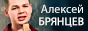 Алексей Брянцев - официальный сайт