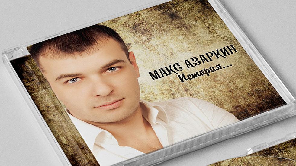 Макс Азаркин История…