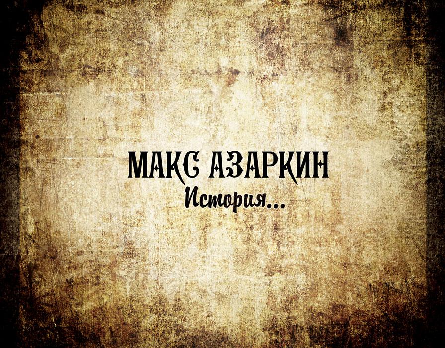 Макс Азаркин История... Дизайн CD-альбома © фото и дизайн Роман Данилин' 2014 / www.RomanDanilin.ru