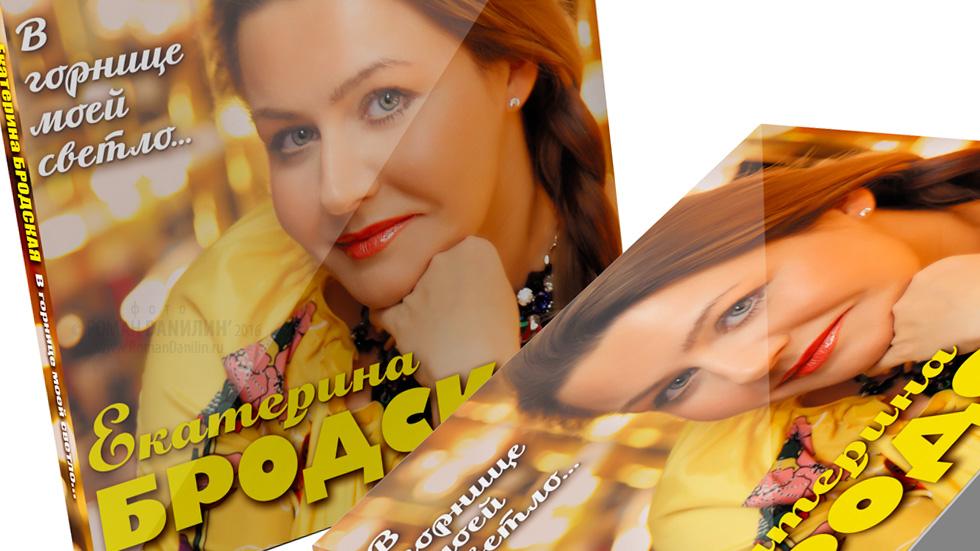 Екатерина Бродская. CD-альбом В горнице моей светло. © фото Роман Данилин 2014 / www.RomanDanilin.ru