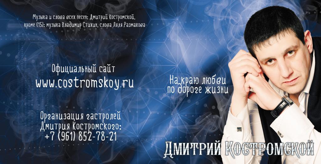 Дмитрий Костромской На краю любви по дороге жизни дизайн CD-альбома © фото Роман Данилин' 2013 / www.RomanDanilin.ru