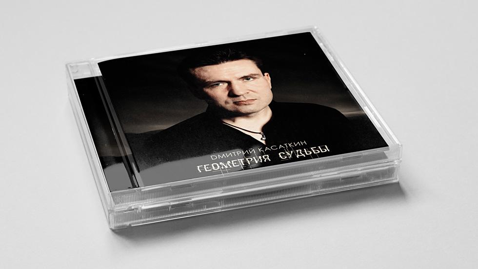 Дмитрий Касаткин «Геометрия Судьбы» дизайн CD-альбома