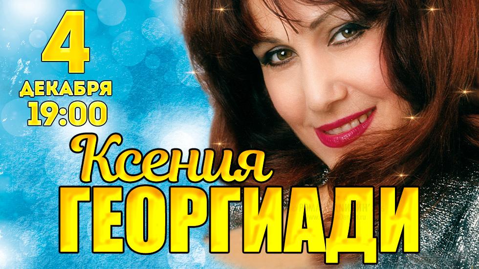 Ксения Георгиади «Радоваться жизни!» дизайн афиши