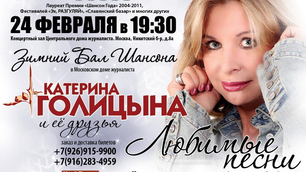 Катерина Голицына. Любимые песни © дизайн афиши Роман Данилин' 2012 / www.RomanDanilin.ru
