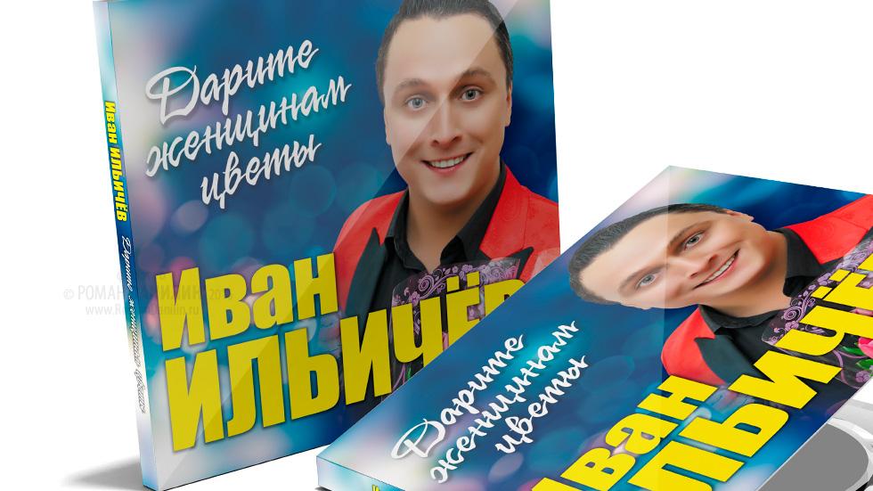 Иван Ильичёв. CD-альбом Дарите женщинам цветы. © фото Роман Данилин 2014 / www.RomanDanilin.ru