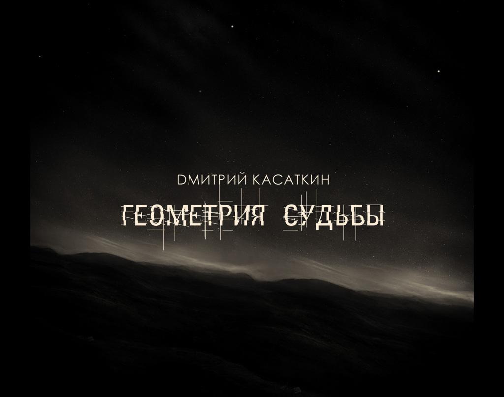 "Дмитрий Касаткин ""Геометрия Судьбы"" © фото и дизайн Роман Данилин' 2014 / www.RomanDanilin.ru"