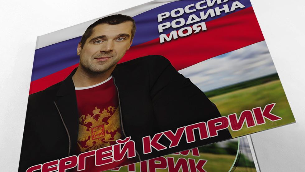 Сергей Куприк CD-альбом Россия, Родина моя! © фото Роман Данилин' 2015