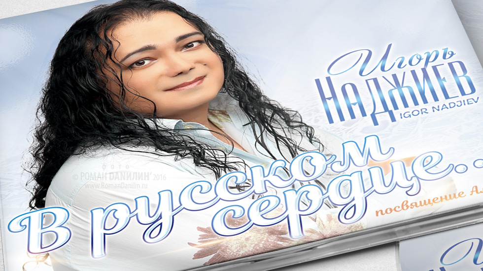 Игорь Наджиев «В русском сердце…» дизайн DVD