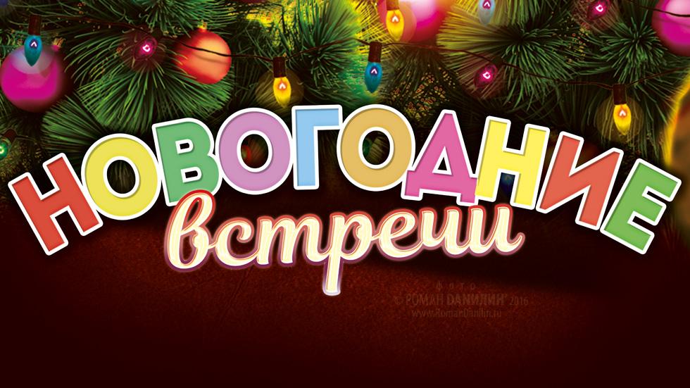Концерт «Новогодние встречи» дизайн афиши