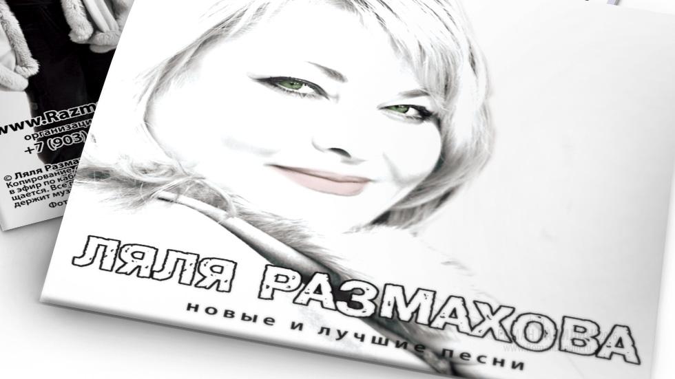 Дизайн CD-альбома. Ляля Размахова Новое и лучшее. © фото и дизайн CD Роман Данилин' 2011 / www.RomanDanilin.ru