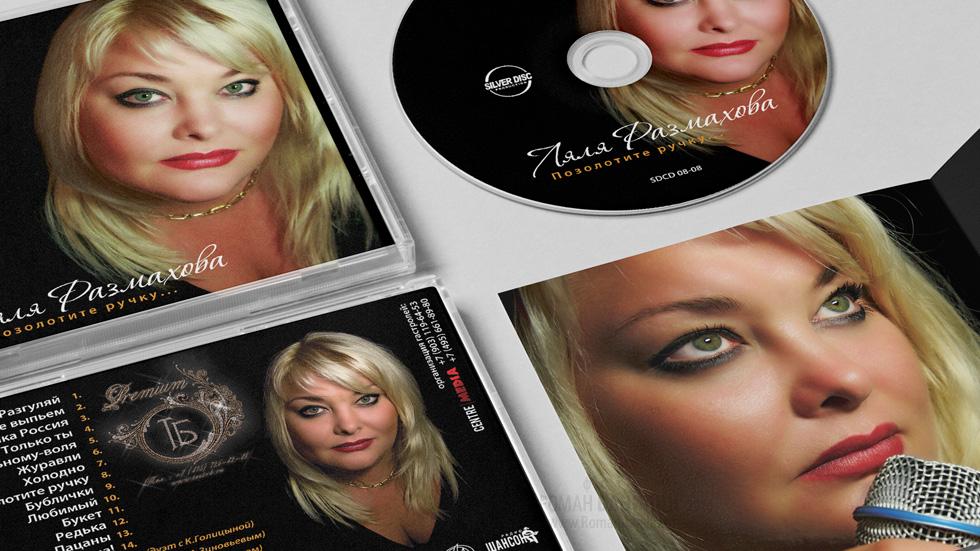 Ляля Размахова. Позолотите ручку. Дизайн CD © фото и дизайн Роман Данилин' 2008 / www.RomanDanilin.ru