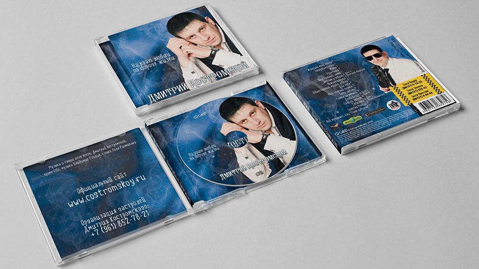 Дмитрий Костромской На краю любви по дороге жизни дизайн альбома