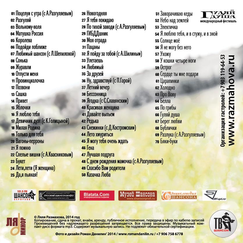 """Ляля Размахова """"Лучшие песни"""" © фото и дизайн Роман Данилин' 2014 / www.RomanDanilin.ru"""