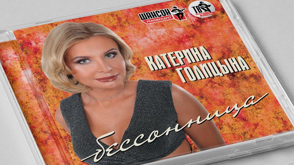 Катерина Голицына CD Бессонница © фото и дизайн CD Роман Данилин' 2013 / www.RomanDanilin.ru