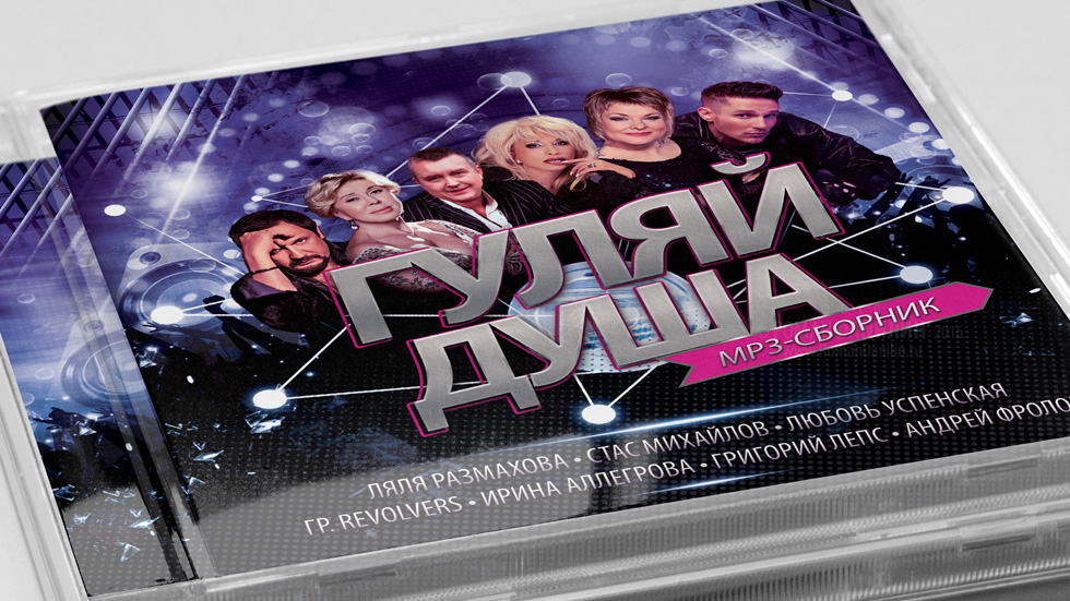mp3-сборник Гуляй Душа 2015. © фото и дизайн Роман Данилин' 2014 / www.RomanDanilin.ru