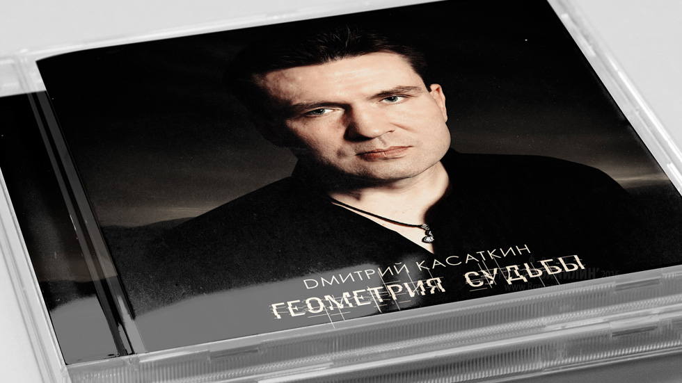 Дмитрий Касаткин CD-альбом Геометрия судьбы © фото и дизайн Роман Данилин' 2014 / www.RomanDanilin.ru
