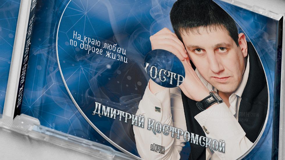 Дмитрий Костромской CD-альбом На краю любви по дороге жизни © фото и дизайн Роман Данилин' 2014 / www.RomanDanilin.ru