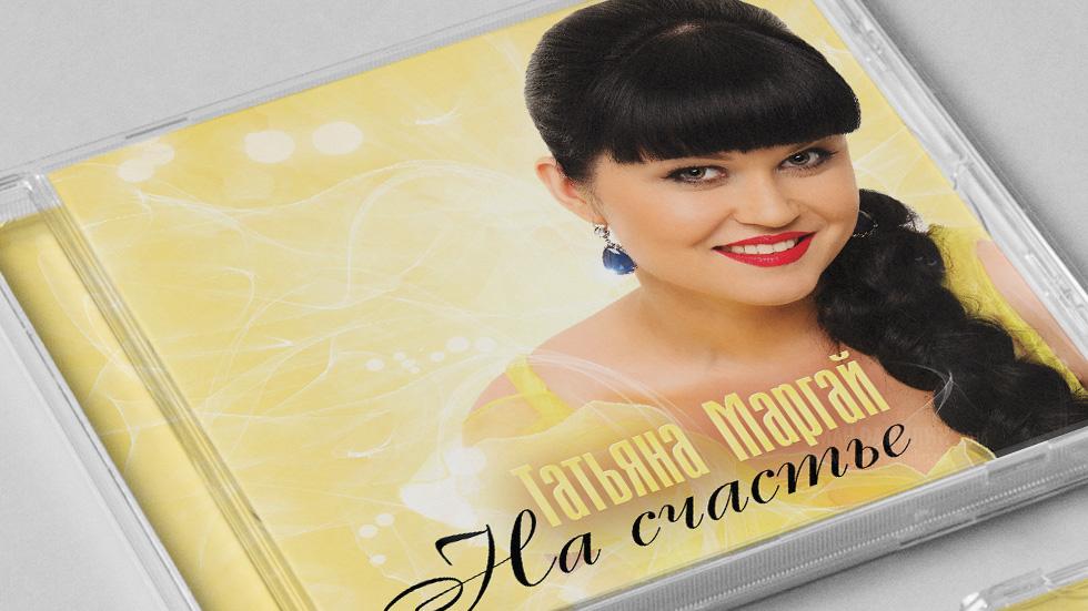 Татьяна Маргай CD-альбом На счастье © фото и дизайн Роман Данилин' 2015 / www.RomanDanilin.ru