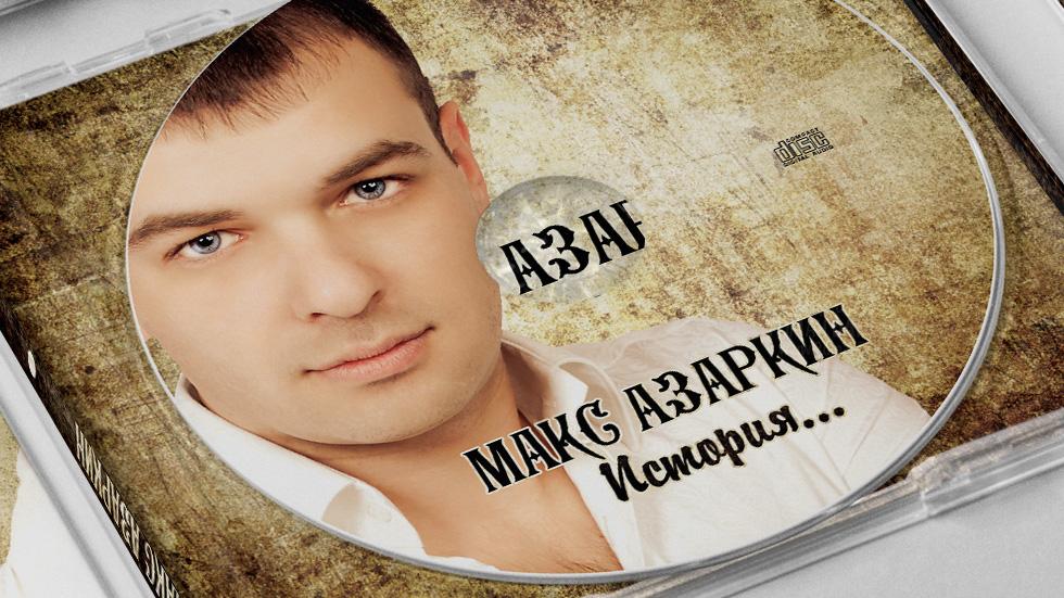 Макс Азаркин CD История... © фото и дизайн CD Роман Данилин' 2012 / www.RomanDanilin.ru