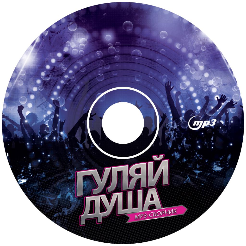 mp3-сборник Гуляй душа. Дизайн CD © фото и дизайн Роман Данилин' 2014 / www.RomanDanilin.ru