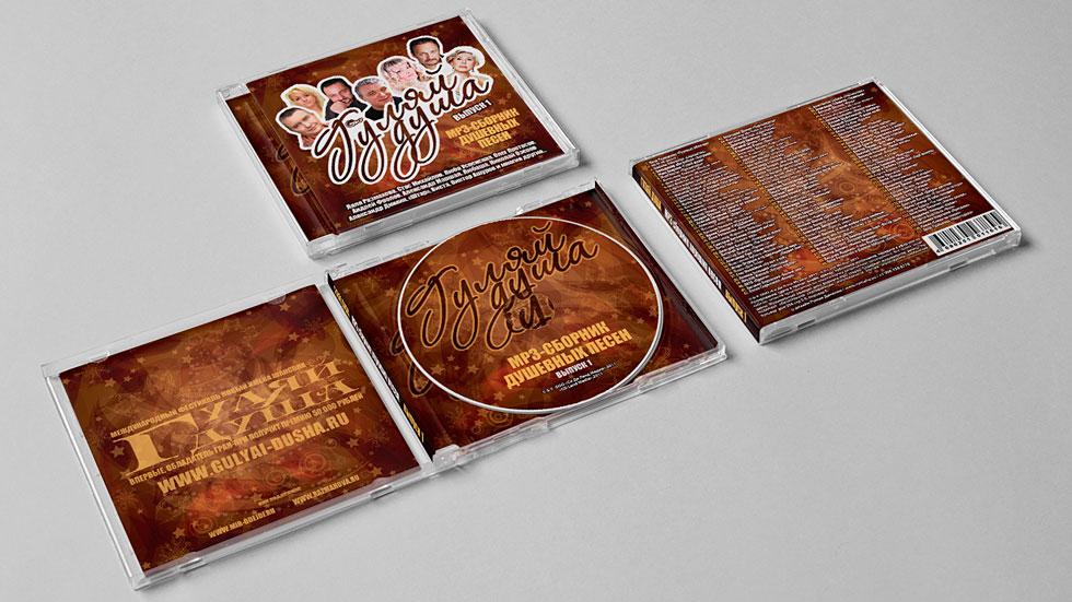 Сборник Гуляй душа. Дизайн CD
