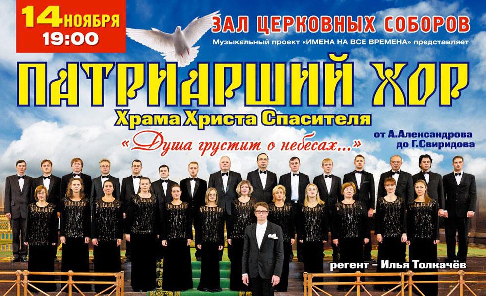 Патриарший хор 14 ноября Зал церковных соборов