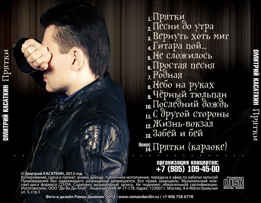Дизайн CD-альбома. Дмитрий Касаткин Прятки. © фото и дизайн Роман Данилин' 2012 / www.RomanDanilin.ru