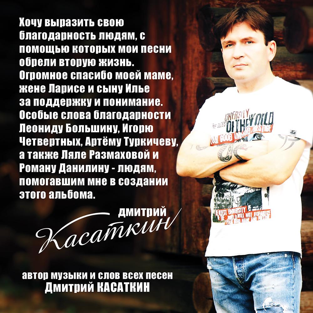 Дизайн CD-альбома. Дмитрий Касаткин Пойдём со мной. © фото и дизайн Роман Данилин' 2011 / www.RomanDanilin.ru