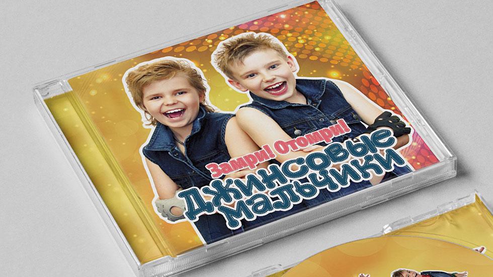Группа Джинсовые мальчики. Замри! Отомри! дизайн CD