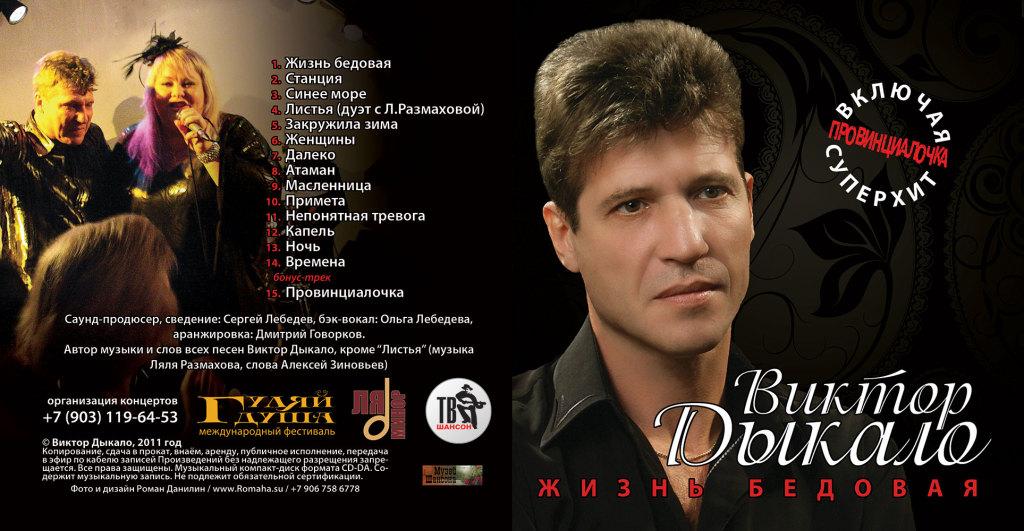 Дизайн CD-альбома. Виктор Дыкало Жизнь бедовая. © фото и дизайн Роман Данилин' 2011 / www.RomanDanilin.ru