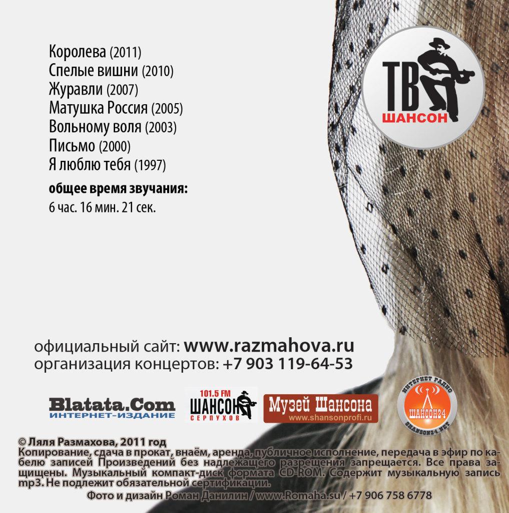 Дизайн CD-альбома. Ляля Размахова MP3-коллекция. © фото и дизайн Роман Данилин' 2011 / www.RomanDanilin.ru