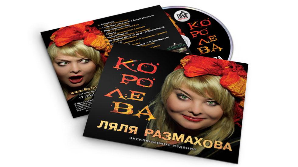 Ляля Размахова. Королева. Эксклюзивное издание. Дизайн CD