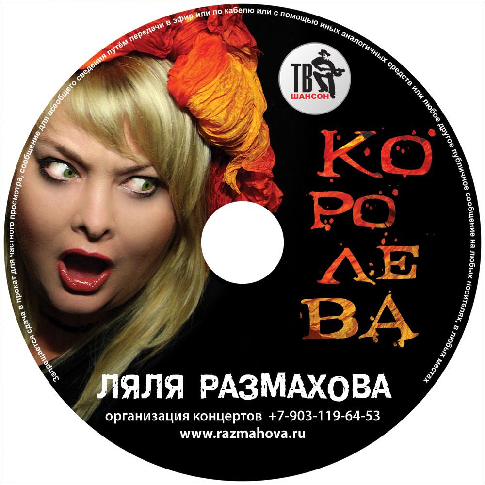 Ляля Размахова. Королева. Дизайн CD © фото и дизайн Роман Данилин' 2014 / www.RomanDanilin.ru