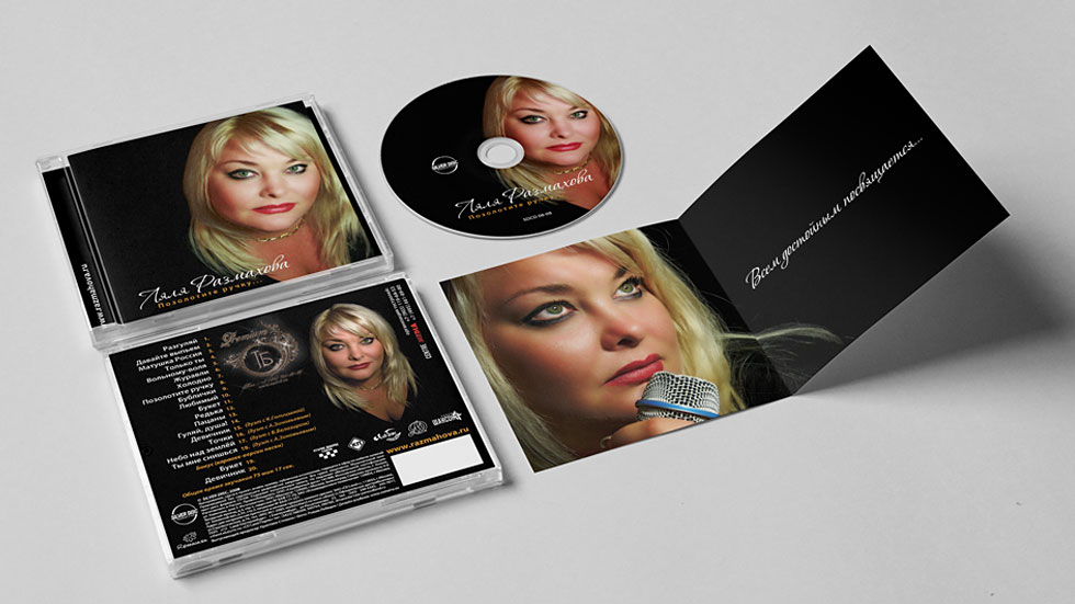 Ляля Размахова. Позолотите ручку... Дизайн CD-альбома. © фото и дизайн Роман Данилин' 2008 / www.RomanDanilin.ru
