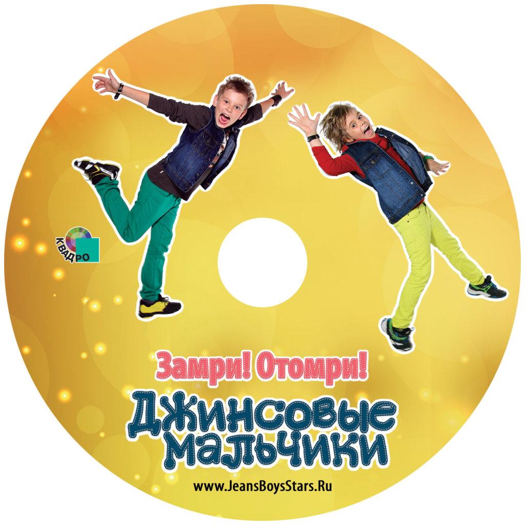 Дизайн CD-альбома. Группа Джинсовые мальчики Замри! Отомри! © фото и дизайн Роман Данилин' 2013 / www.RomanDanilin.ru
