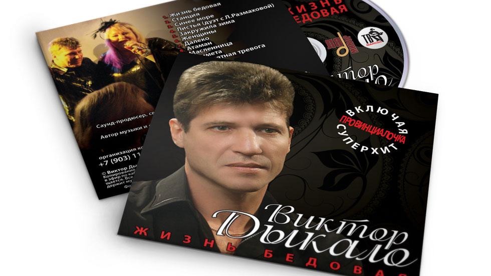 Виктор Дыкало «Жизнь бедовая» дизайн CD-альбома