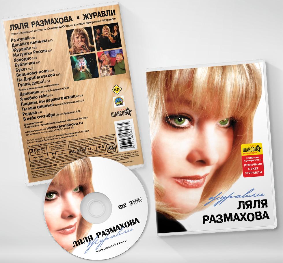 Ляля Размахова, DVD Журавли © дизайн DVD Роман Данилин' 2007 / www.RomanDanilin.ru
