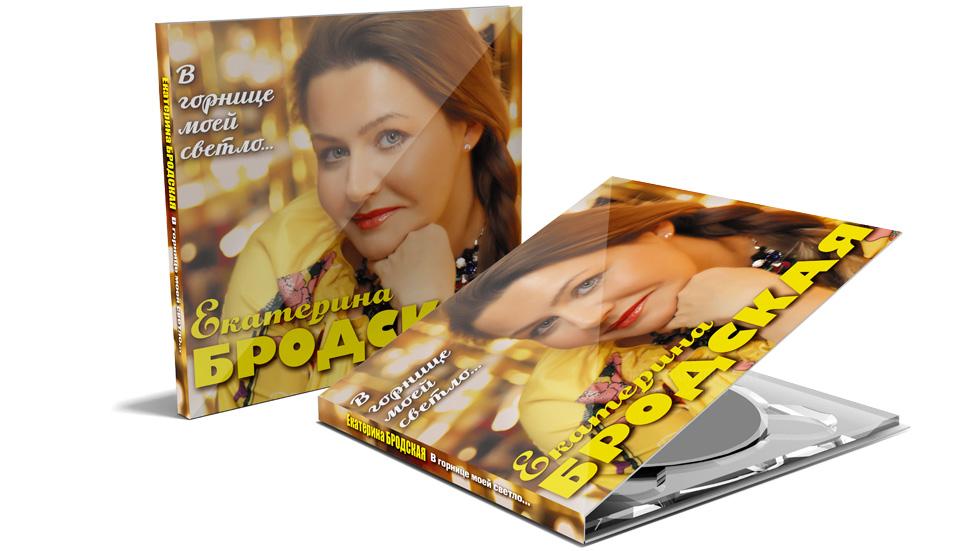Екатерина Бродская, CD-альбом В горнице моей светло... © фото Роман Данилин' 2015 / www.RomanDanilin.ru