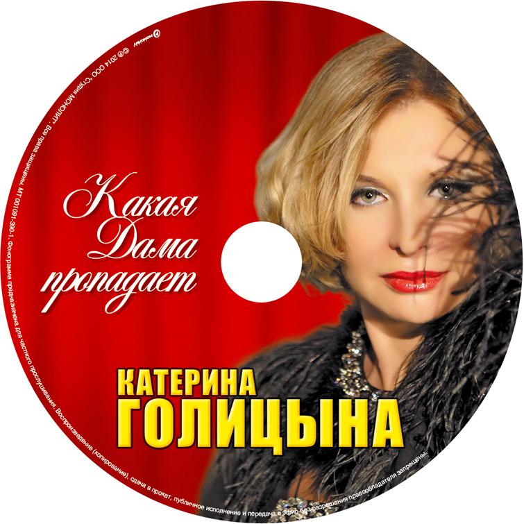 Катерина Голицына Какая дама пропадает. Дизайн CD. © фото Роман Данилин 2014 / www.RomanDanilin.ru