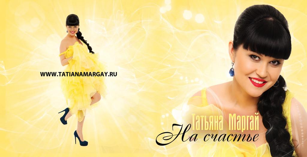 Татьяна Маргай CD На счастье © фото и дизайн CD Роман Данилин' 2015 / www.RomanDanilin.ru