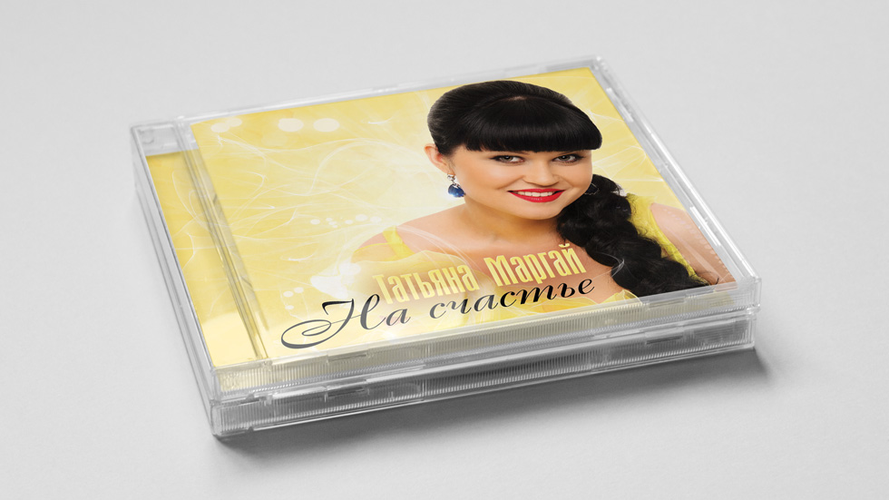 Татьяна Маргай «На счастье» дизайн CD