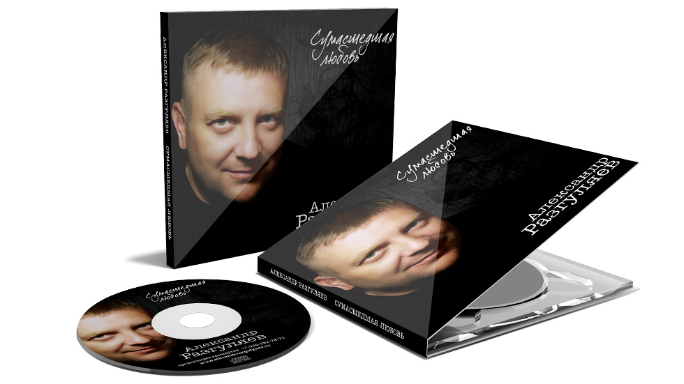 Александр Разгуляев Сумасшедшая любовь. Дизайн CD. © фото и дизайн CD Роман Данилин 2011 / www.RomanDanilin.ru