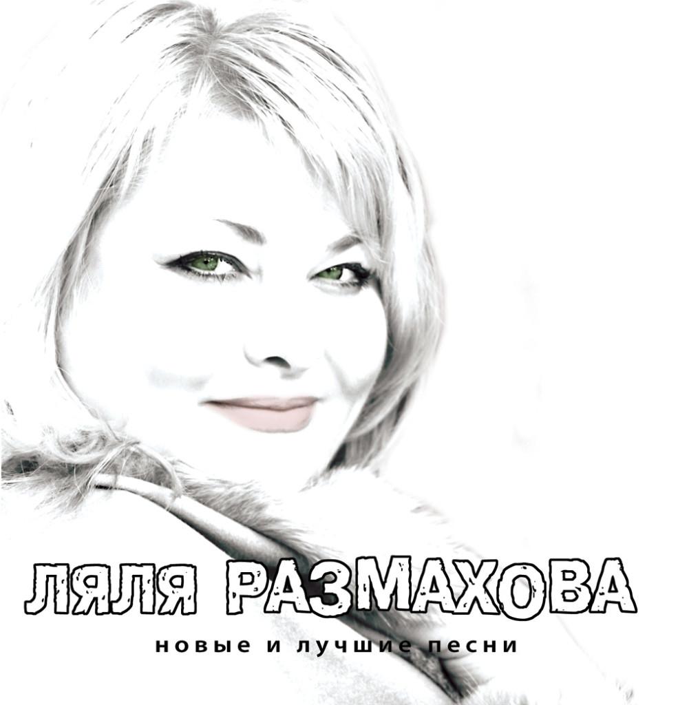 Ляля Размахова. CD-сборник Новые и лучшие песни. © фото и дизайн CD Роман Данилин' 2011 / www.RomanDanilin.ru