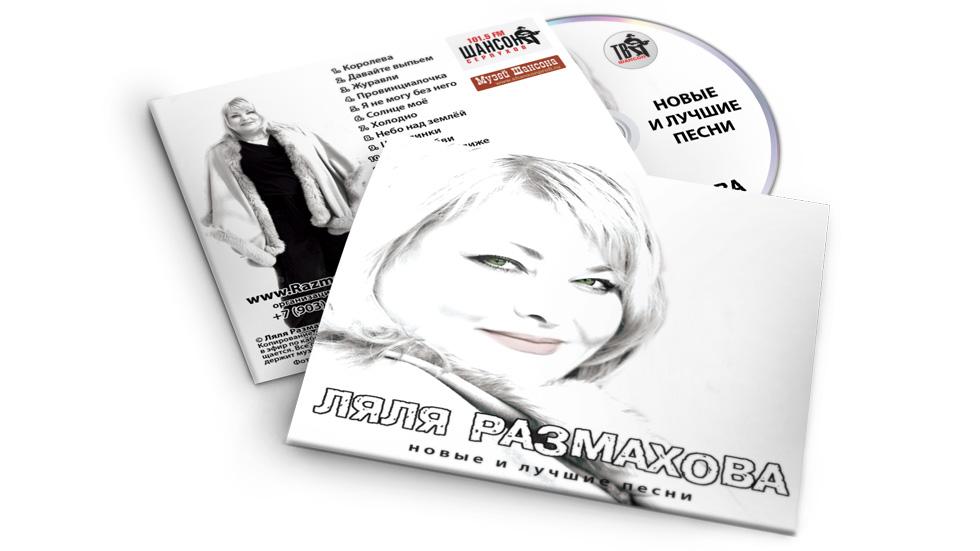 Ляля Размахова «Новые и лучшие песни» дизайн CD
