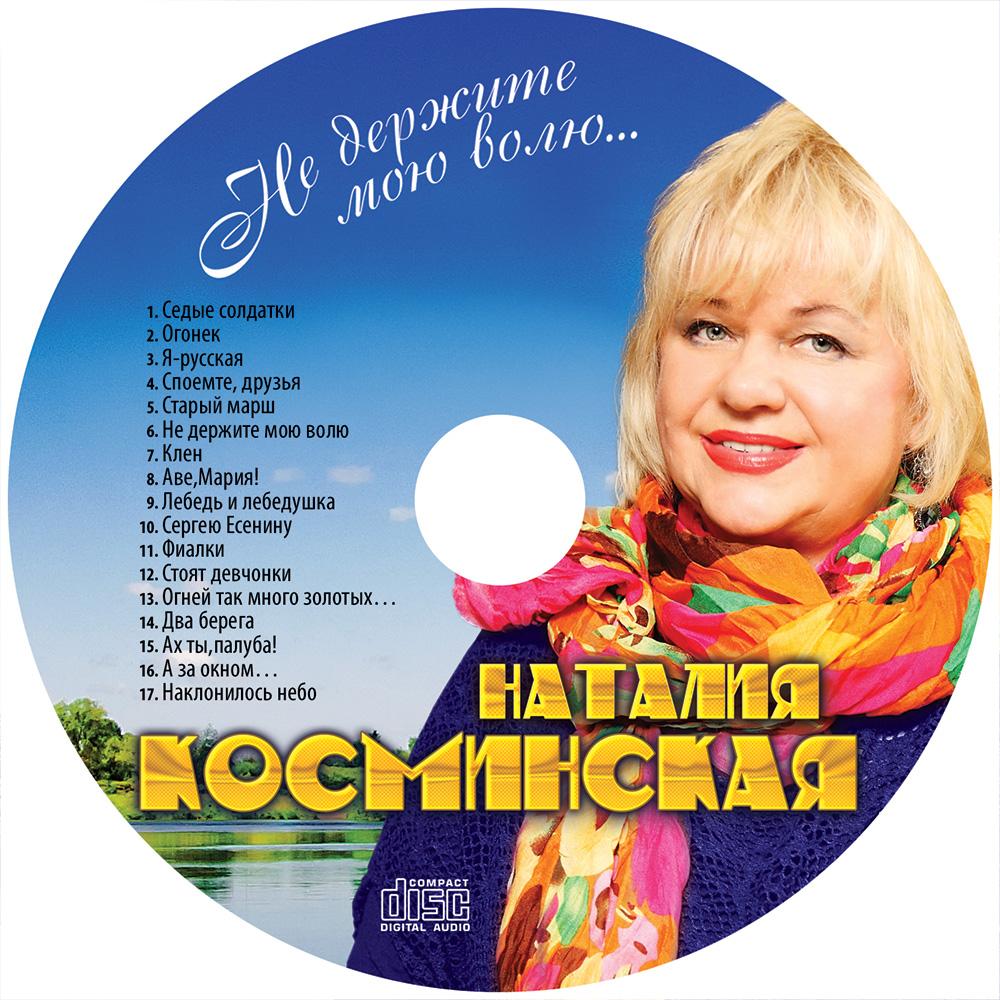 Наталия Косминская CD Не держите мою волю... © фото и дизайн CD Роман Данилин' 2015 / www.RomanDanilin.ru