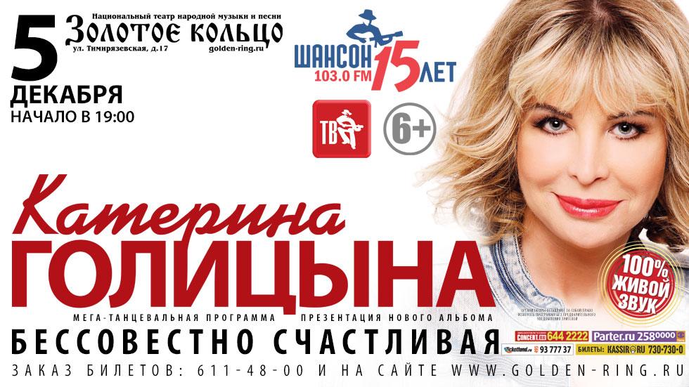 5 декабря Катерина Голицына с сольной программой Бессовестно счастливая в Театре Золотое кольцо