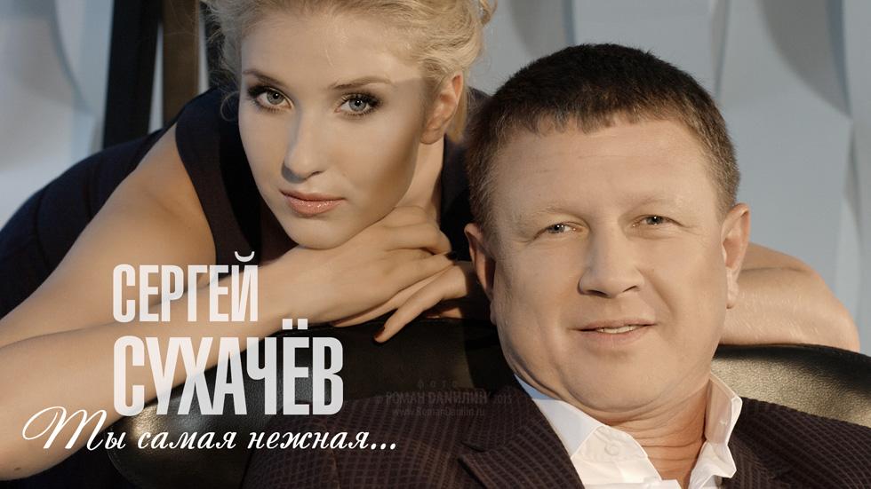 Сергей Сухачев видеоклип Ты самая нежная