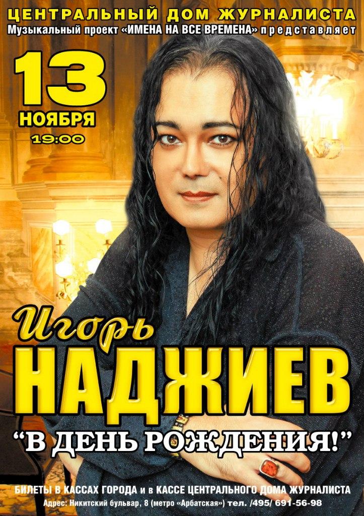 Игорь Наджиев. Концерт В День Рождения! 13 ноября 2015 года