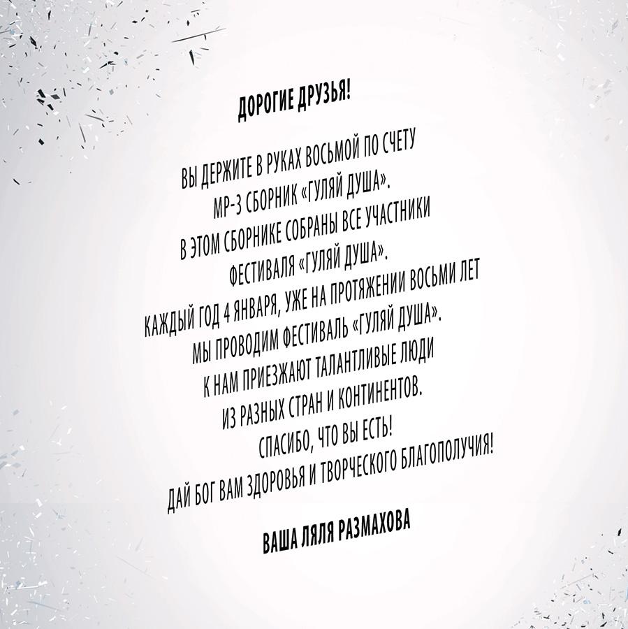 mp3-сборник Гуляй душа 2016. Дизайн CD © фото и дизайн Роман Данилин' 2016 / www.RomanDanilin.ru