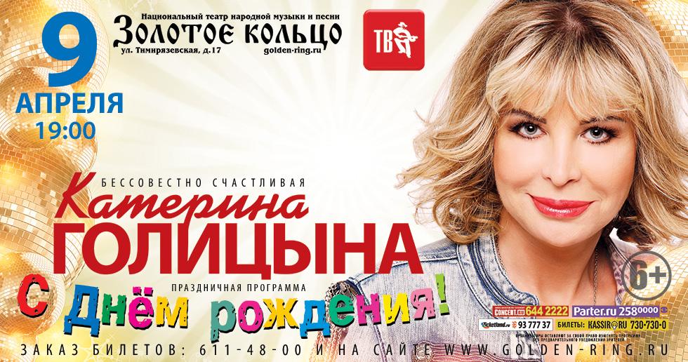 Катерина Голицына, концерт С Днём рождения! 9 апреля 2016 года, театр Золотое кольцо. © фото и дизайн Роман Данилин' 2015 / www.RomanDanilin.ru
